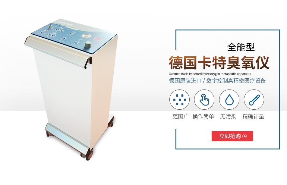 德国卡特臭氧治疗仪|北京新科以仁|蓝氧血液净化|德国赫尔曼|大自血疗法
